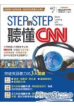 Step by Step聽懂CNN(點讀擴編版)