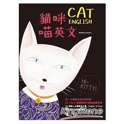 貓咪喵英文 (1書1MP3)