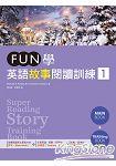 FUN學英語故事閱讀訓練 1(16K課本+訓練書雙書版+1MP3)
