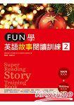 FUN學英語故事閱讀訓練 2(16K課本+訓練書雙書版+1MP3)