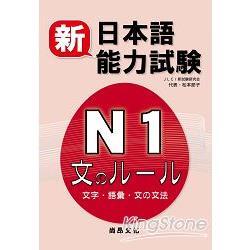 新日本語能力試驗N1 文字.語彙.文法