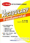 Vocabulary Fundamental(基本字彙):新修訂