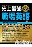 史上最強職場英語【百萬暢銷修訂版】(附1MP3+電子書)
