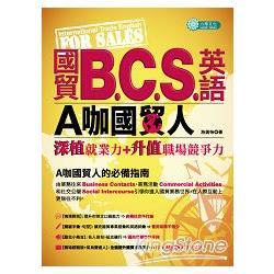 國貿BCS.英語