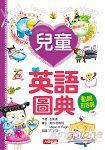 兒童英語圖典:動詞、形容詞篇(新版)(附MP3CD)