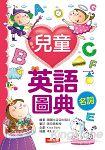 兒童英語圖典:名詞篇(新版)(附MP3CD)