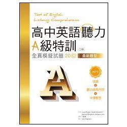 高中英語聽力A級特訓:全真模擬試題20回【二版最新題型】(16K+1MP3)
