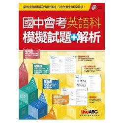 國中會考英語科 模擬試題+解析