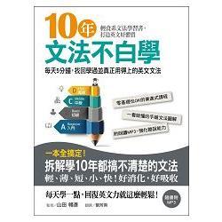 10年文法不白學:每天5分鐘,找回學過並真正用得上的英文文法(附MP3)