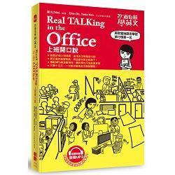 改過自新學英文:Real TALKing in the Office上班開口說