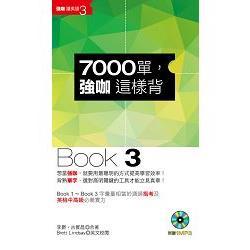 7000單,強咖這樣背Book3(1MP3)