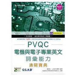 PVQC電機與電子專業英文詞彙能力通關寶典-第三版(附贈自我診斷系統)