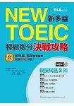NEW TOEIC模擬試題.輕鬆取分決戰攻略:試題本+詳解本+1MP3