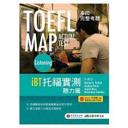 TOEFL MAP ACTUAL TEST Listening iBT托福實測聽力篇(1書+ MP3