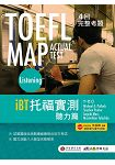 TOEFL MAP ACTUAL TEST Listening iBT托福實測聽力篇(1書+ MP3
