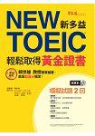 NEW TOEIC模擬試題.輕鬆取得黃金證書:試題本+詳解本+1MP3