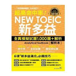 超高命中率!NEW TOEIC新多益全真模擬試題1,000題+解析