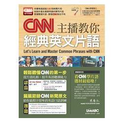 CNN主播教你經典英文片語 (數位學習版)