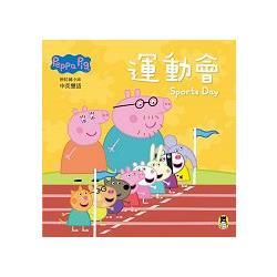 Peppa Pig粉紅豬小妹:運動會