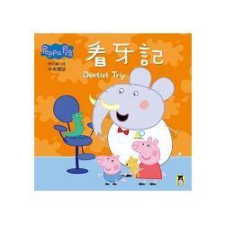 Peppa Pig粉紅豬小妹:看牙記