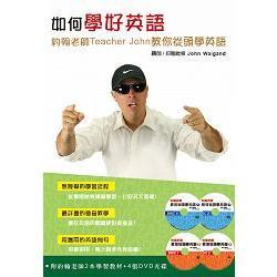 如何學好英語套書:約翰老師Teacher John教你從頭學英語(2書+4片DVD )