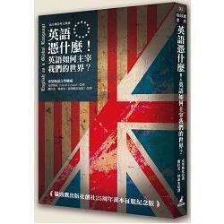 英語憑什麼!英語如何主宰我們的世界