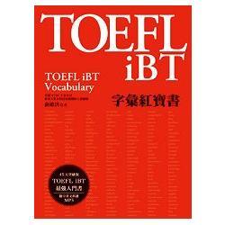 TOEFL iBT字彙紅寶書(附MP3)