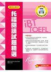 2015-2017 iBT托福閱讀試題精選(附光碟片)