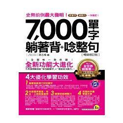 7,000單字躺著背+唸整句【暢銷修訂版】(附1MP3)