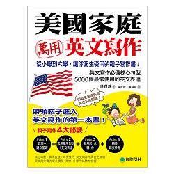 美國家庭萬用英文寫作:從小學到大學,讓你終身受用的親子寫作書!