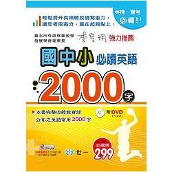 國中小必讀英語2000字:25K+附DVD