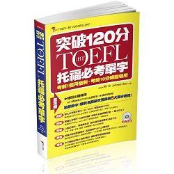 iBT TOEFL托福必考單字: 突破120分(附1MP3)
