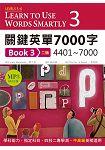 關鍵英單7000字Book3:4401~7000 【二版】(25K軟精裝+1MP3)