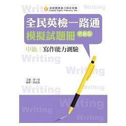 全民英檢一路通:中級寫作模擬試題冊(革新版)