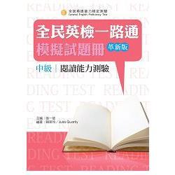 全民英檢一路通:中級閱讀能力測驗模擬試題冊(革新版)