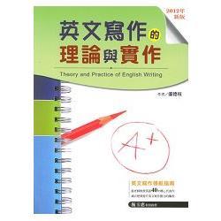 英文寫作的理論與實作2012 (with answerkey)