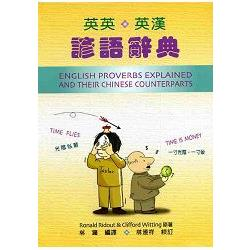 英英英漢諺語辭典 English proverbs explained and their Chinese Counterparts