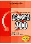 超高頻率片語300