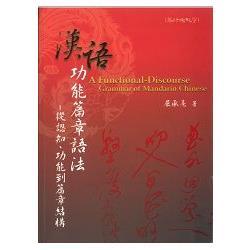 漢語功能篇章語法-從認知、功能到篇章結構