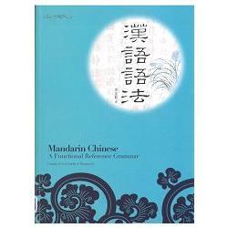 漢語語法(中文版)(修訂版)