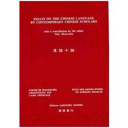 漢語十論 Essays on the Chinese Language by Contemporary Chinese Scholars