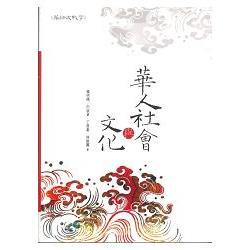 華人社會與文化