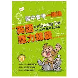 國中會考一路通  英語聽力錦囊  (with answerkey)
