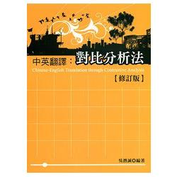 中英翻譯 : 對比分析法 = Chinese-English translation through Contrastive Analysis /
