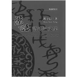 漢語語法論文集