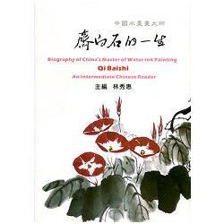 中國水墨大師齊白石的一生