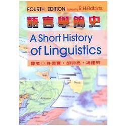 語言學簡史 4/e (A Short History of Lingusitics)