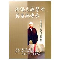 英語文教學的奠機與傳承:紀念紀念楊景邁教授