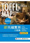 TOEFL MAP ACTUAL TEST Speaking iBT托福實測:口說篇(1書 + MP3)