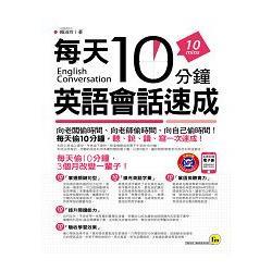 每天10分鐘,英語會話速成(附1MP3)